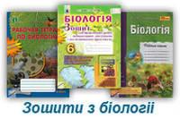 Біологія 6 клас Нова програма
