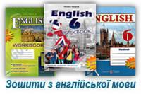 Англійська мова 6 клас Нова програма