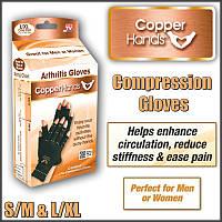 Перчатки от артрита компресионные Copper Hands