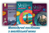 Методика Англійська мова 6 клас Нова програма