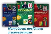 Методика Математика 6 клас Нова програма