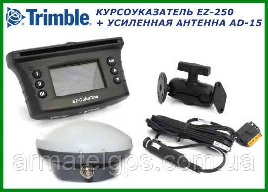 Система параллельного вождения Trimble Ez-guide 250 + антенна AD15 (Канада)