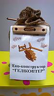 """Эко-конструктор """"Вертолет"""""""