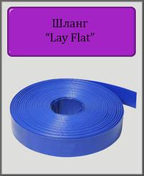 """Крапельний шланг Lay Flat 2"""" 50мм (бухта 100м)"""