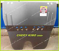 Защита двигателя для Чери Кимо Chery Kimo