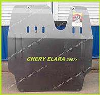 Защита двигателя для Чери Фора (Элара), Chery Fora (Elara) 2007-