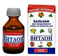 Витаон для полости рта, 30 мл(пр-во Россия)