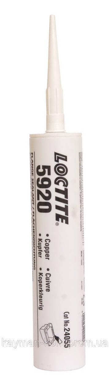 Высокотемпературный силиконовый герметик Loctite 5920 , Киев - ООО  КАЙМАН КОМ в Киеве
