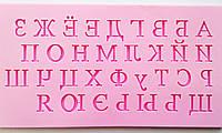 Молд силиконовый для мастики Алфавит русский
