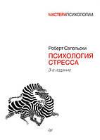 Психология стресса. 3-е издание. Сапольски Р.