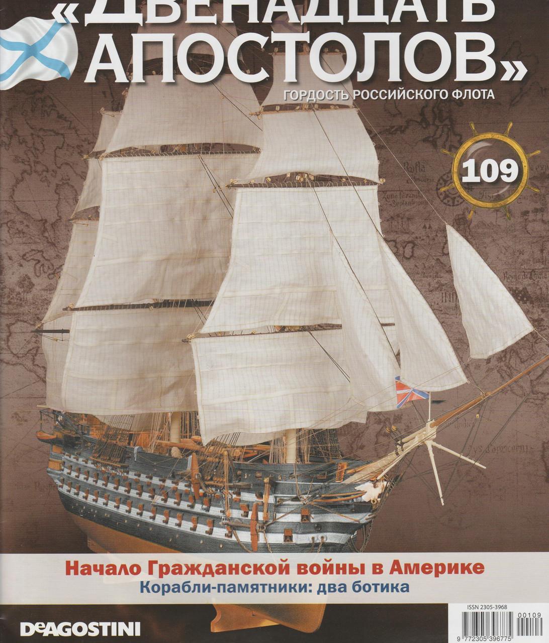 Линейный корабль «Двенадцать Апостолов» №109