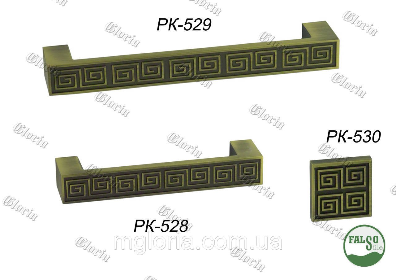 Ручки  мебельные РК 528 - РК 530