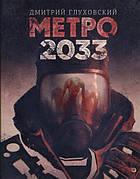 Метро 2033 Легендарный роман полностью Глуховский