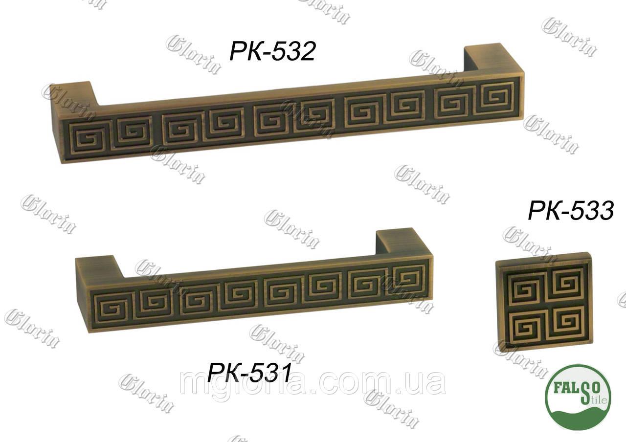 Ручки  мебельные РК 531 - РК 533
