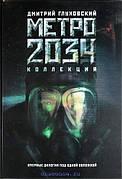 Метро 2033  Метро 2034  Глуховский