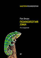 Психология лжи. 4-е издание. Экман П.