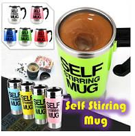 Чашка мешалка размешивание сахара Self stirring Mug Новинка