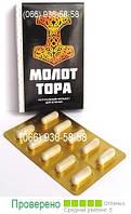 Таблетки и капли Молот Тора для потенции хорошего качества ОРИГИНАЛ - УНИВЕРСАЛ купить Киев Украина (капсулы)