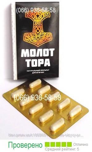 Капли Молот Тора купить в Киеве отзывы врачей для потенции в аптеке заключение МОЗ Украины.