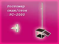 Ростомер РС-2000 измерение роста сидя и стоя