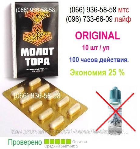 препараты для потенции купить в аптеке