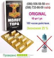 Молот Тора препарат для повышения потенции 10 таб/уп. 1 таблетка на 120 часов боеготовности (капли)