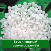 Воск пчелиный гранулированный (отбеленный), 100 грамм/ 1 кг