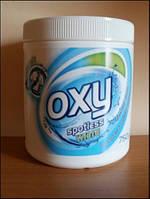 Пятновыводитель для белого «OXY» 750 гр