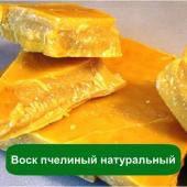 Воск пчелиный натуральный, 100 грамм