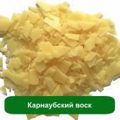 Карнаубский воск, 100 грамм