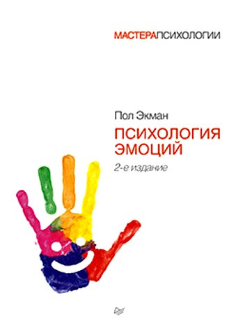 Психология эмоций. 2-е издание. Экман П.