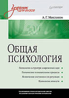 Общая психология: Учебник для вузов. Общая психология: Учебник для вузов.