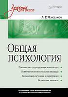 Загальна психологія: Підручник для вузів. Маклаков А. Р.