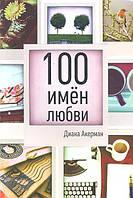 100 имен любви Акерман Д