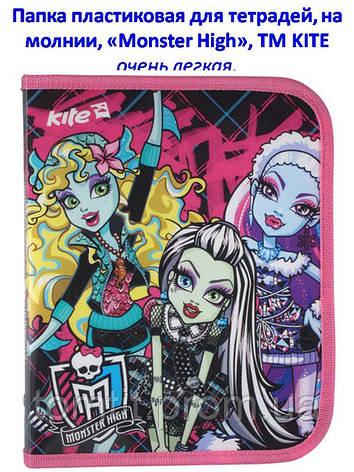 """Папка пластиковая для тетрадей """"Monster High"""", (на молнии), фото 2"""