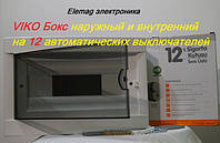 Коробка под автомат VIKO наружная ,внутренняя на 12 автоматов  с крышкой