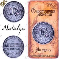 """Монета на удачу - """"Наталья"""""""