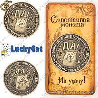 """Монета ответов Да/Нет - """"Lucky Cat"""""""