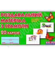 Роздавальний матеріал з грамоти 20 карток Вид-во: Ранок