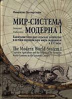 Мир-система Модерна. Том І. Капиталистическое сельское хозяйство и истоки европейского мира-экономики в XVI веке. Валлерстайн И.