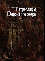 Петроглифы Онежского озера. Лобанова Н. В.