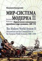 Мир-система Модерна. Том ІІ. Меркантилизм и консолидация европейского мира-экономики. 1600-1750. Валлерстайн И.