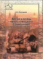 Весна и осень чехословацкого социализма. Чехословакия в 1938-1968 гг. Часть 1. Платошкин Н. Н.