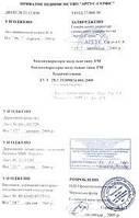 Разработка ТУ и регистрация ТУ (технические условия)