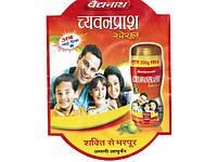 Чаванпраш Baidyanath 1 кг + 200 грм. в подарок! Является уникальным продуктом, содержащим 52 натуральных компо