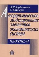 В. И. Варфоломеев, С. В. Назаров Алгоритмическое моделирование элементов экономических систем. Практикум