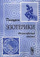 Дискурсы эзотерики. Философский анализ