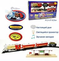 Железная дорога - длина дороги 580см, настоящий дым, свет