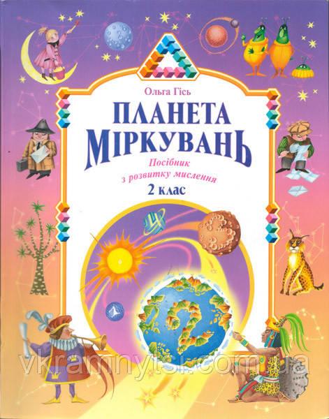 Планета Міркувань. 2 клас. Автор Ольга Гісь