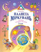 Планета Міркувань. 2 клас. Автор Ольга Гісь, фото 1